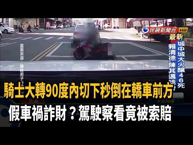 假車禍詐財? 騎士突內切 下秒倒在轎車前方-民視台語新聞