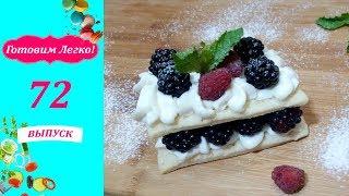 МИЛЬФЕЙ С ЕЖЕВИКОЙ I Вкусный слоеный десерт