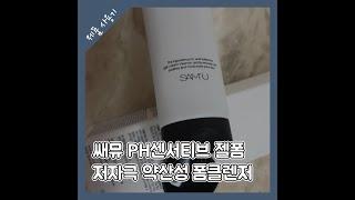 쎄뮤폼클랜저 PH센서티브젤폼 사용기