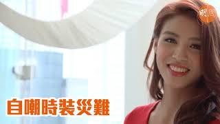 【獨家專訪】港姐冠軍雷莊兒:打工供自己讀書