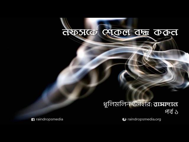 পর্ব ০১ | ধূলিমলিন উপহার: রামাদান | নফসকে শেকলবদ্ধ করুন | Rain Drops Media