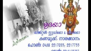 naranganam madathumpadi devitemple padayani  Video Rajesh Udaya Studio Kanamukke.flv