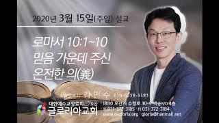 2020년 3월 15일(주일) 말씀 - 믿음 가운데 주신 온전한 의義(로마서 10:1~10)