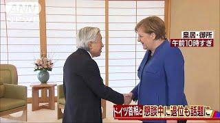 懇談中に天皇陛下から退位の話を切り出されました。 天皇陛下は5日午前10時すぎ、ドイツのメルケル首相と皇居の御所で懇談されました。...
