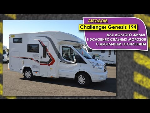 Автодом для долгого жилья в условиях сильных морозов с дизельным отоплением. Challenger Genesis 194