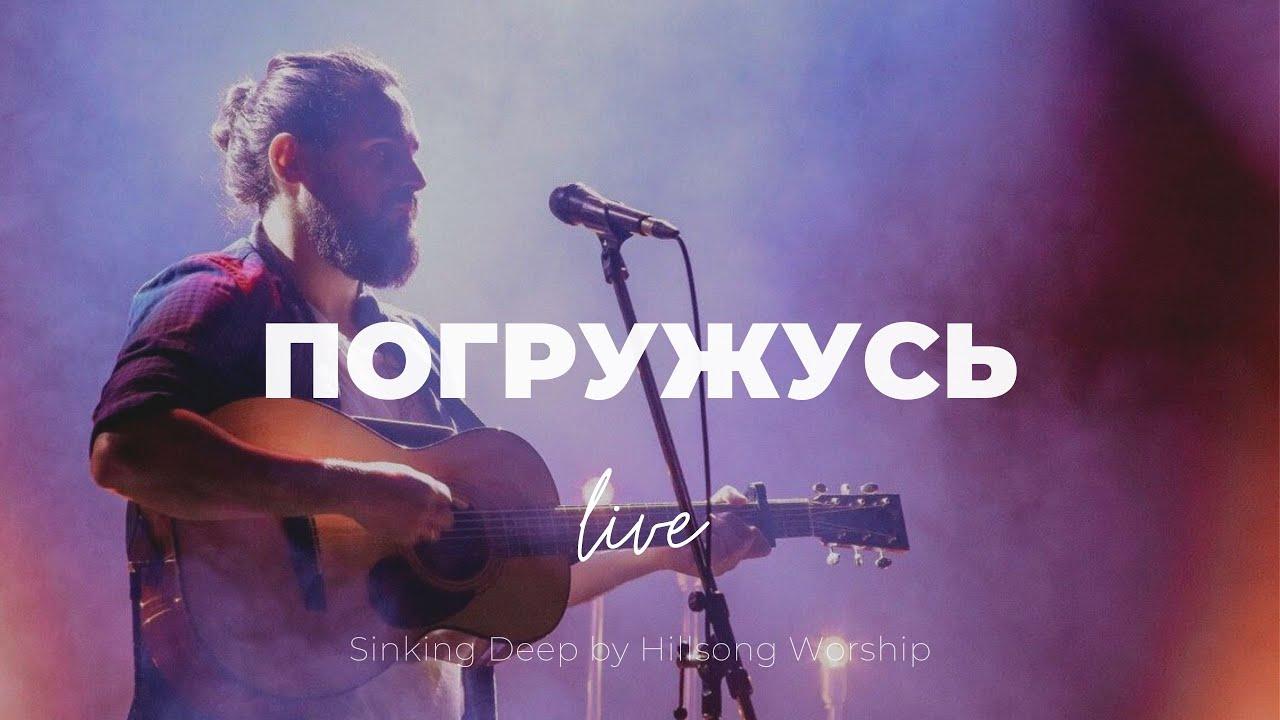 Погружусь | Карен Карагян | Слово Жизни Music