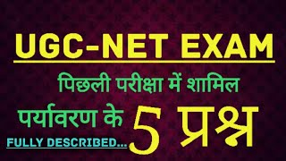 UGC-NET EXAM- Environment previous year  Questions