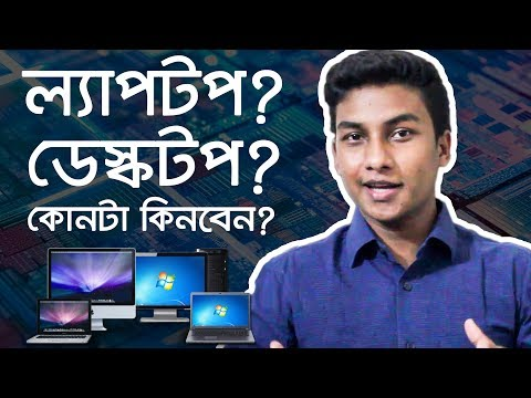 Laptop vs Desktop | Which One is Better for You?