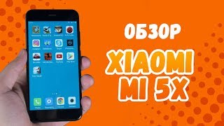 Обзор Xiaomi Mi 5X: просто смартфон за 250$