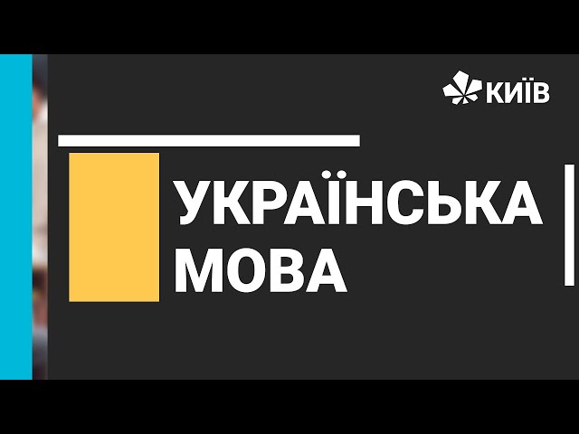 8 клас. Українська мова. Поняття про відокремлення. Додатки.
