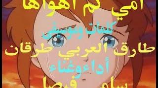 أغنية ريمي - أمي كم أهواها بصوت (سامي فيصل)