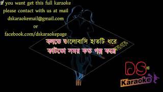 Ami Vulbona Tomake Miles Bangla Karaoke ᴴᴰ DS Karaoke DEMO