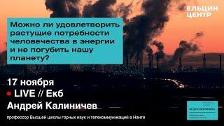 Фото Можно ли удовлетворить растущие потребности человечества в энергии и не погубить нашу планету