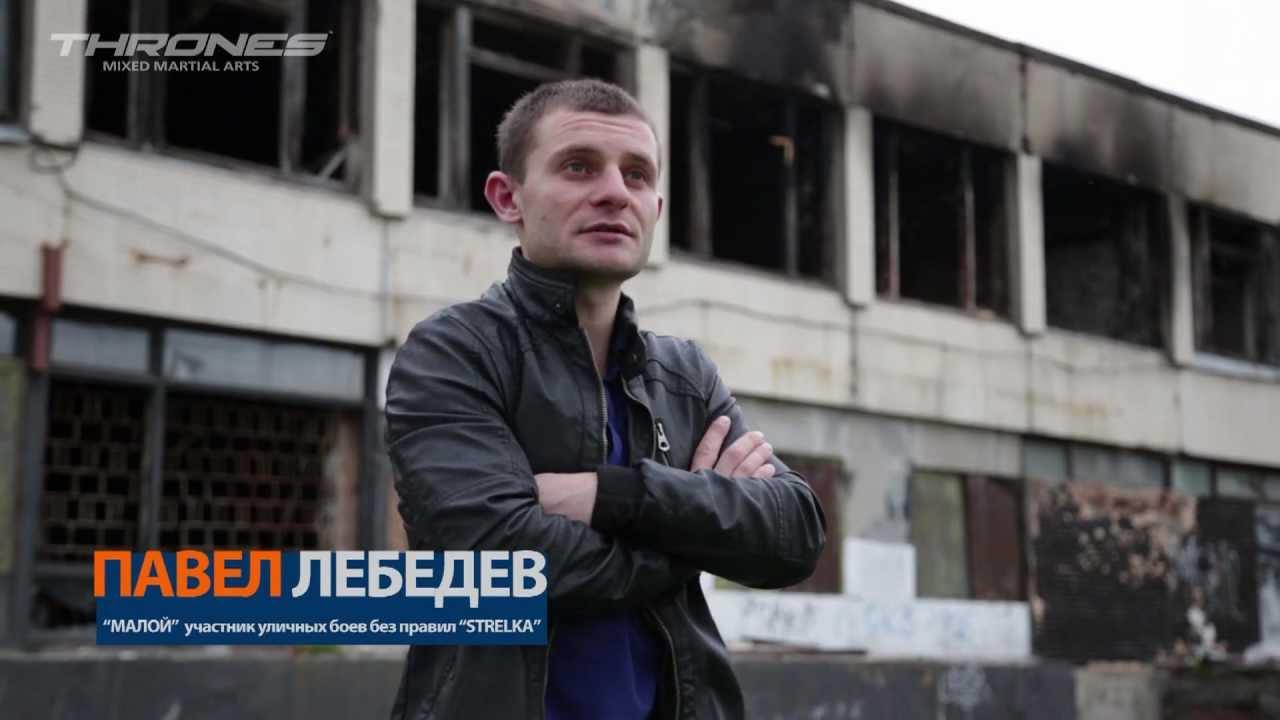 Паша ЛЕБЕДЕВ Крутой боец Стрелки