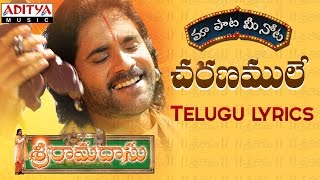 "Charanamule Full Song With Telugu Lyrics ||""మా పాట మీ నోట""