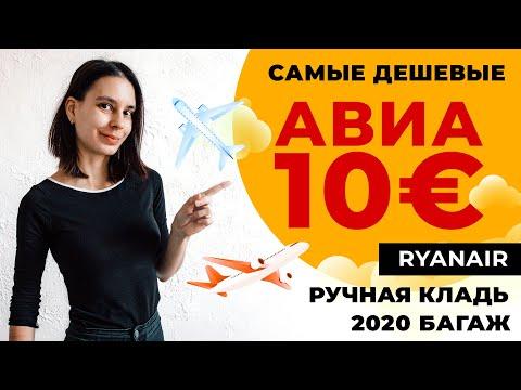 Как купить ДЕШЕВЫЕ АВИАБИЛЕТЫ 2020 - Ryanair Багаж Ручная кладь
