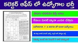 andhra pradesh Collector Office jobs vishakapatnam 10th class 7th 5th  low qualification jobs 2019