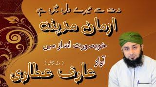 Muddat Se Mere Dil Main Hai Arman E Madina || Arif Attari ( Madani Channel )