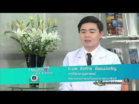 ย้อนหลัง Health Me Please | โรคกล้ามเนื้อหัวใจอักเสบ ตอนที่ 2 | 03-01-60 | TV3 Official