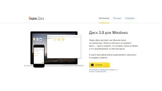 новый Яндекс Диск 3.0. Облачное хранение данных вашего ПК