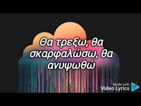 Dream it possible (Greek lyrics)