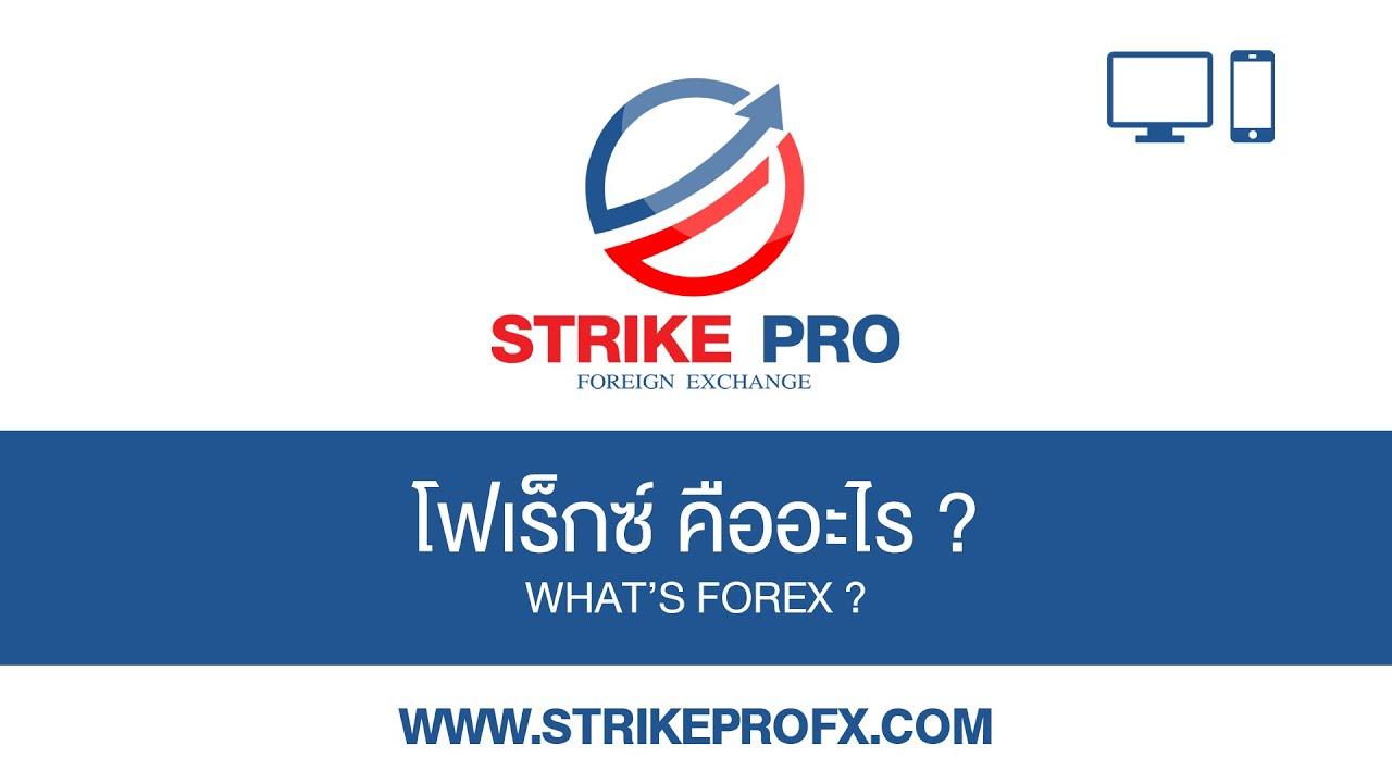 Forex คืออะไร | StrikePROfx