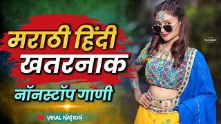 नॉनस्टॉप मराठी Vs हिंदी | Nonstop Dj Remix |Dj Marathi Nonstop Song |Hindi Dj