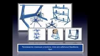 Презентация компании ООО СМОЛ(Предлагаем Презентацию Инженерно-промышлееной группы