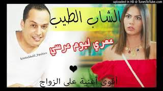 Cheb Tayeb 2019   اقوى اغنية للشاب الطيب عن الزواج   عمري ليوم عرسي