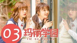 【ENG SUB】《玛丽学园 I'm So Pretty》EP03——主演:蒋毓玮,方楚彤,吴瑞淞,董芷依