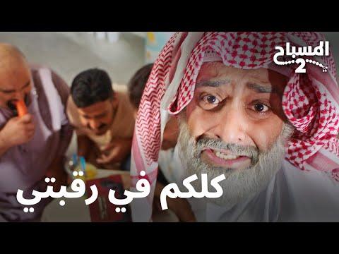 كلكم في رقبتي | المسباح 2 - احمد شريف Ahmed Sharif