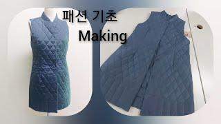 패턴여왕164 패션기초 누빔조끼 만들기