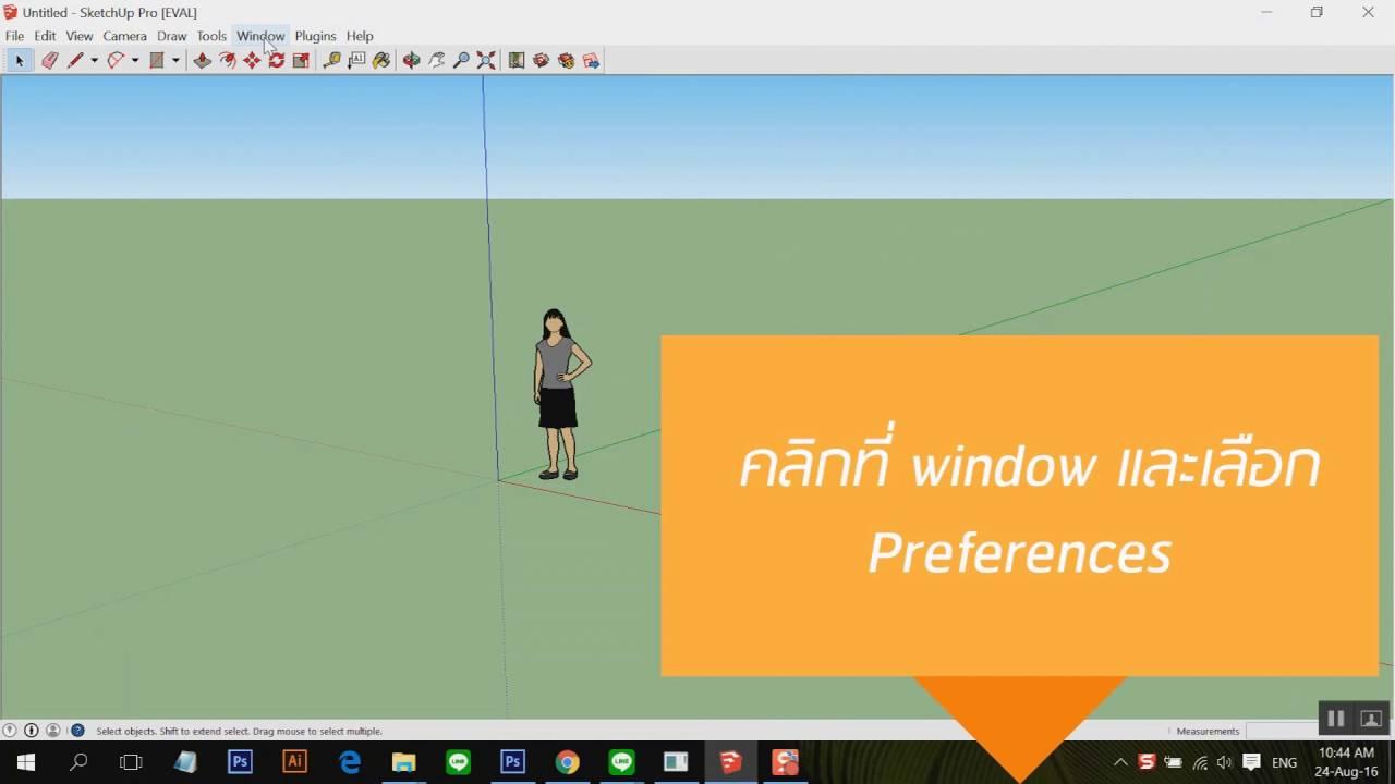 ปลั๊กอิน SketchUp 1001bit tools (freeware) และวิธีการติดตั้ง