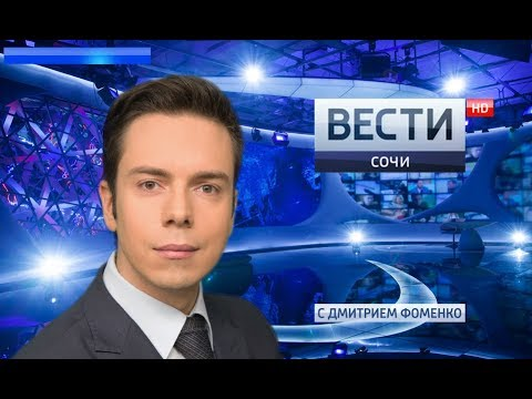 Вести Сочи 20.04.2018 14:40