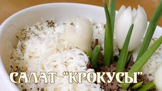 Салат Крокусы. Праздничный рецепт салата Крокусы
