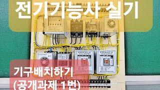 11. 전기기능사 실기(제어판)_공개과제1번