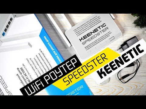 Обзор WiFi Роутера Keenetic Speedster KN-3010 - Первый Mesh Репитер
