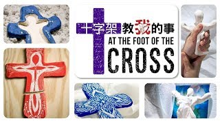 爱 ● 常传 - 十字架教我的事(国语/普通话)