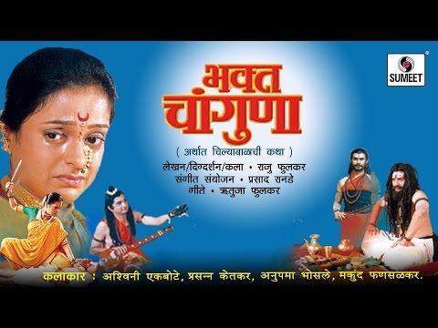 Bhakt Changuna Full Movie   Hindi Bhakti Movies Full   Hindi Devotional Movies