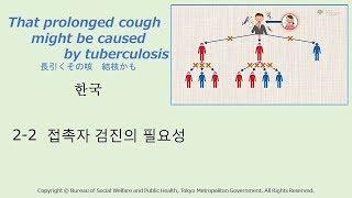 2-2 [Korean]接触者健診の必要性