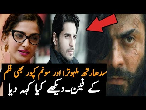 Indian Actress Sonam Kapoor Praising Fawad Khan Film The Legend Of Maula Jat|Indians On Maula Jatt 2