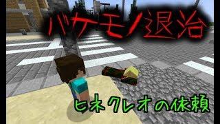 【マイクラ】奪われたふりかけ-バケモノ退治-サマナーズウォー#6