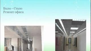 Бригада для ремонта Харьков Видео ремонт под ключ(, 2011-12-08T06:53:25.000Z)