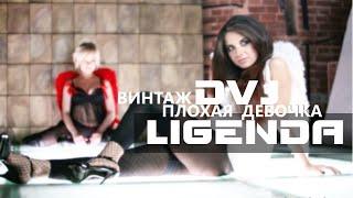 DVJ LIGENDA REMIX - Винтаж - Плохая Девочка