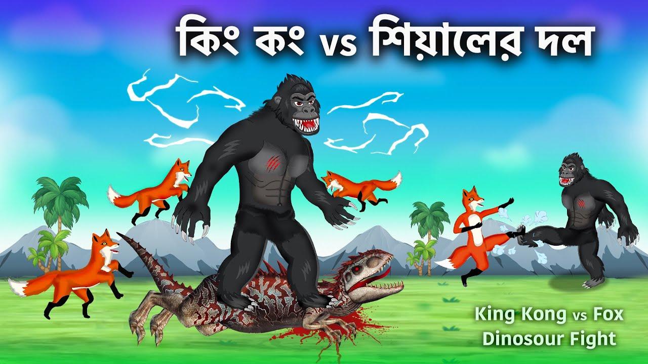 কিং কং vs শিয়ালের দল | King Kong vs Sial | Fox Cartoon | Dinosaur Fight