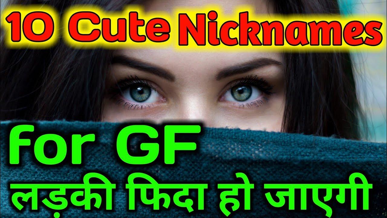 10 Cute Nicknames for your Girlfriend/ Crush GF   Couple nicknames in hindi
