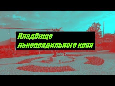 Вязники - кладбище льнопрядильного края