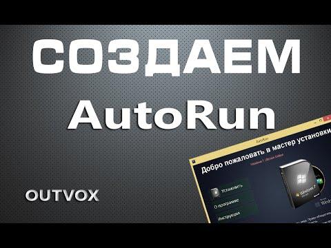 Как создать AutoRun