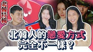 北韓生活真實樣貌大公開!確定還要愛的迫降找玄彬嗎?