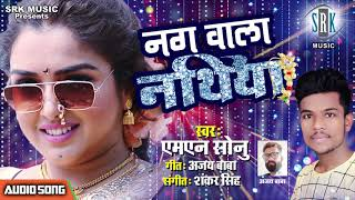 Nag Wala Nathiya | MN Sonu | Superhit Bhojpuri Song
